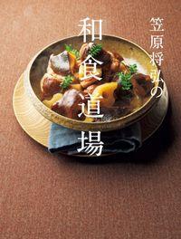 笠原将弘の和食道場(扶桑社BOOKS)