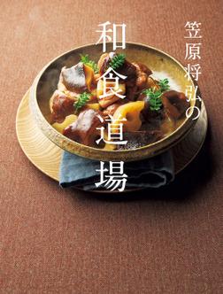 笠原将弘の和食道場-電子書籍