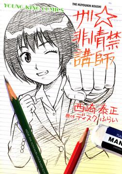 ザ★非情禁講師-電子書籍