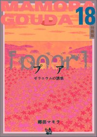 [poor] (プア)ゼラニウムの誘惑分冊版18