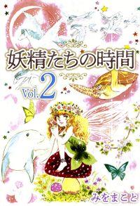妖精たちの時間 2巻