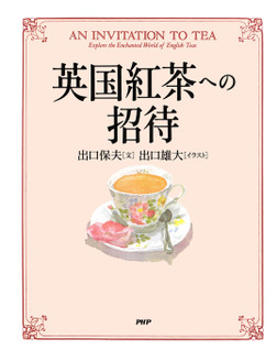 英国紅茶への招待-電子書籍