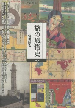 旅の風俗史-電子書籍
