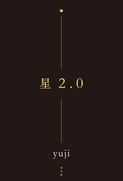星2.0-電子書籍