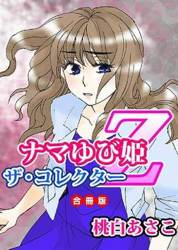 ナマゆび姫Z~ザ・コレクター~(合冊版)-電子書籍