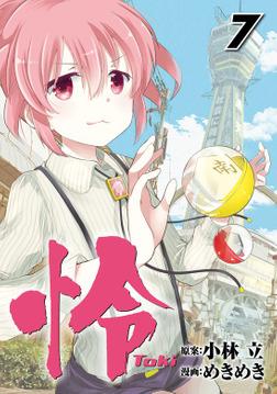 怜-Toki- 7巻-電子書籍