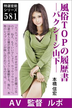 風俗TOPの履歴書―バクシーシ山下―-電子書籍
