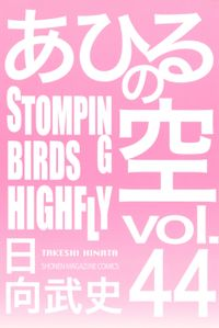 あひるの空(44) STOMPING BIRDS HIGHFLY