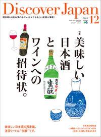 Discover Japan 2014年12月号「美味しい日本酒とワインへの招待状。」