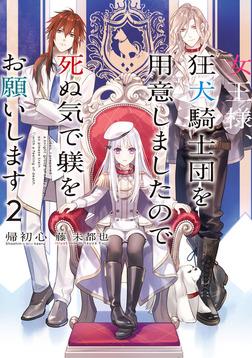 女王様、狂犬騎士団を用意しましたので死ぬ気で躾をお願いします 2-電子書籍