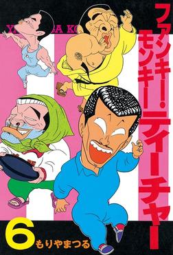 ファンキー・モンキーティーチャー(6)-電子書籍