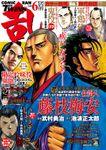 コミック乱ツインズ2020年6月号