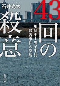 43回の殺意―川崎中1男子生徒殺害事件の深層―(新潮文庫)
