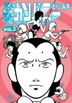 るんるんカンパニー 2-電子書籍