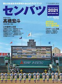 サンデー毎日増刊 センバツ2021 第93回選抜高校野球大会公式ガイドブック