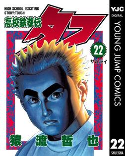 高校鉄拳伝タフ 22-電子書籍