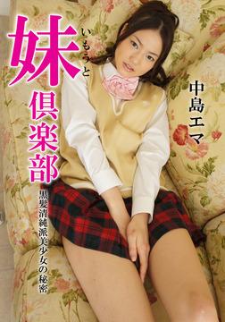 妹倶楽部 中島エマ 黒髪清純派美少女の秘密-電子書籍