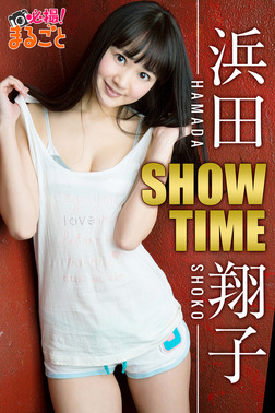 SHOW TIME 浜田翔子-電子書籍