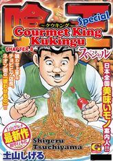 Gourmet King Kukingu Special, Chapter 8