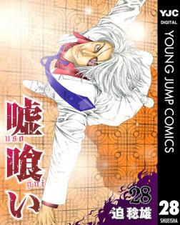 嘘喰い 28-電子書籍