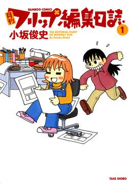 月刊フリップ編集日誌 (1)-電子書籍