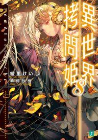 異世界拷問姫 8【電子特典付き】