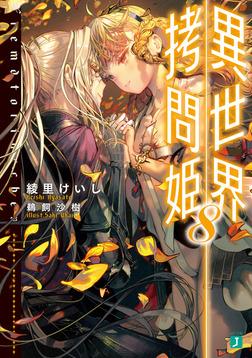 異世界拷問姫 8【電子特典付き】-電子書籍