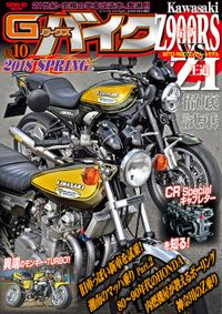 G-WORKSバイク Vol.10