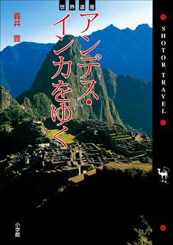世界遺産 アンデス・インカをゆく ショトル トラベル-電子書籍