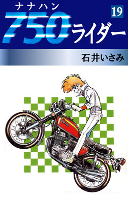 750ライダー(19)-電子書籍