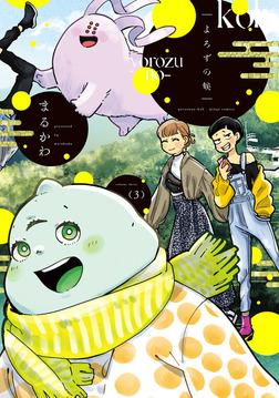 よろずの候(3)-電子書籍
