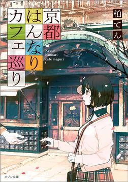 京都はんなりカフェ巡り-電子書籍