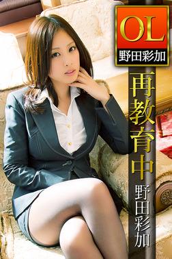 OL野田彩加 再教育中 野田彩加-電子書籍