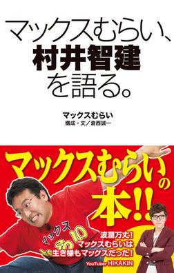 マックスむらい、村井智建を語る。-電子書籍