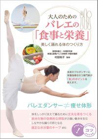 大人のための バレエの「食事と栄養」 美しく踊れる体のつくり方
