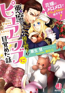 悪魔のような国王陛下がピュアラブに目覚めた話 花嫁にメロメロでどうしようもない様子です!【特典短編付き】-電子書籍