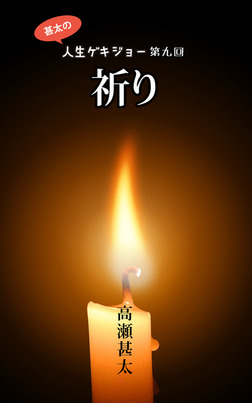 甚太の人生ゲキジョー 第九回 祈り-電子書籍