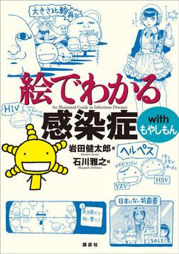 絵でわかる感染症 with もやしもん-電子書籍