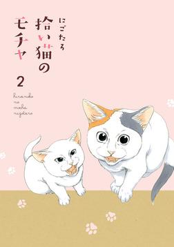 拾い猫のモチャ2-電子書籍
