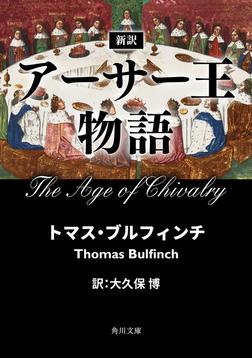 新訳 アーサー王物語-電子書籍