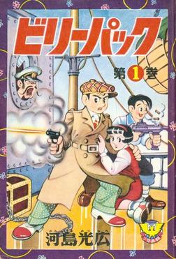 ビリーパック (1)-電子書籍