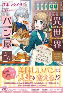 異世界パン屋さん 騎士様に魔法のパンを食べさせるお仕事です!?【初回限定SS付】【イラスト付】-電子書籍