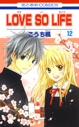 LOVE SO LIFE 12巻-電子書籍