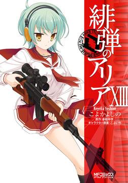 緋弾のアリア XIII-電子書籍