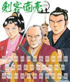 『剣客商売(大島やすいち著)1巻』きせかえ本棚【購入特典】