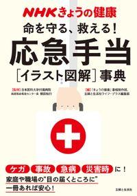 NHKきょうの健康 命を守る、救える!応急手当[イラスト図解]事典