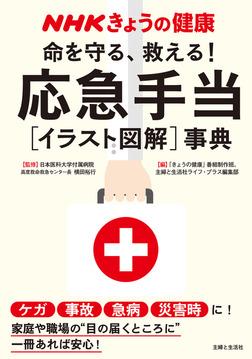 NHKきょうの健康 命を守る、救える!応急手当[イラスト図解]事典-電子書籍