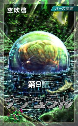 ナチュラル『オーズ連載』 9話 絆-電子書籍