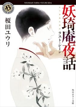 妖奇庵夜話 ラスト・シーン-電子書籍