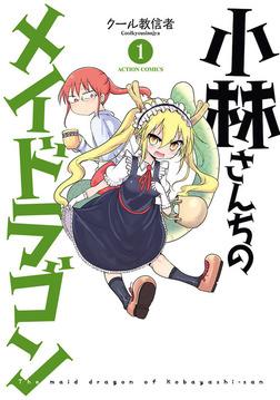 小林さんちのメイドラゴン(1)-電子書籍